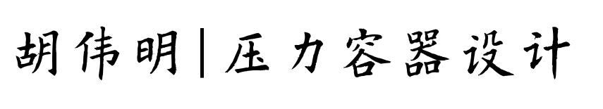胡伟明-压力容器技术要求汇总(十一)