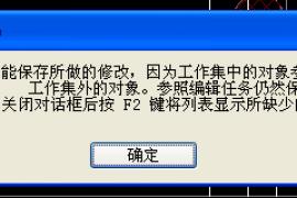 在位编辑块,不能保存所作的修改--AutoCAD使用技巧