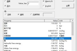 水和水蒸汽特性计算软件
