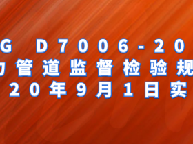 TSG D7006-2020 2020年9月1日实施 提供下载