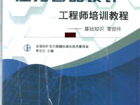 好书分享-压力容器设计工程师培训教程(基础知识 零部件及容器建造技术)-2019版