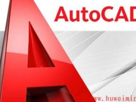 AutoCAD文字双击或编辑之后不再显示