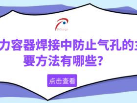 压力容器焊接中防止气孔的主要方法有哪些?