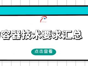 压力容器技术要求汇总(十)