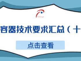 压力容器技术要求汇总(十七)