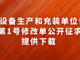 《特种设备生产和充装单位许可规则》第1号修改单公开征求意见