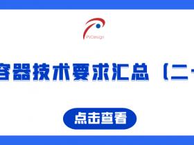 压力容器技术要求汇总(二十七)
