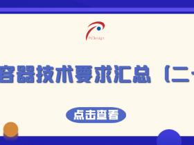 压力容器技术要求汇总(二十八)