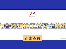 压力容器焊接工艺评定的准则