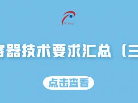 压力容器技术要求汇总(三十二)