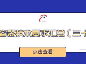 压力容器技术要求汇总(三十九)