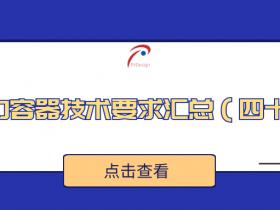 压力容器技术要求汇总(四十三)