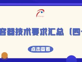 压力容器技术要求汇总(四十六)