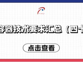 压力容器技术要求汇总(四十八)