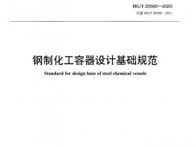 HGT20580~HGT20585-2020 钢制化工容器【合订本】