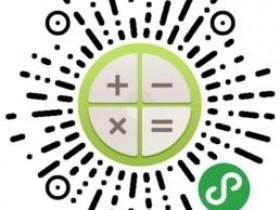 《压力容器实用计算》微信小程序更新了-第十次更新!