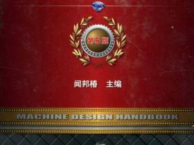 《机械设计手册(第五版)》整套书籍-编号:070556