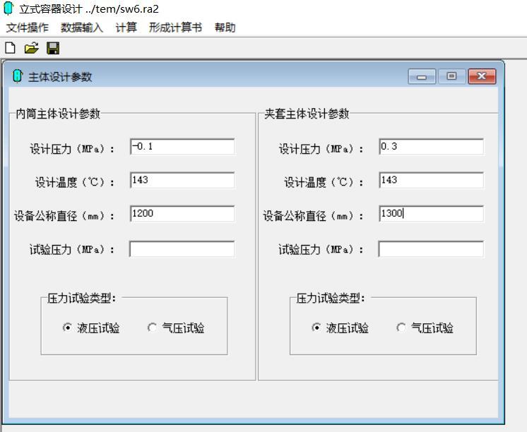 输入主体设计参数.jpg