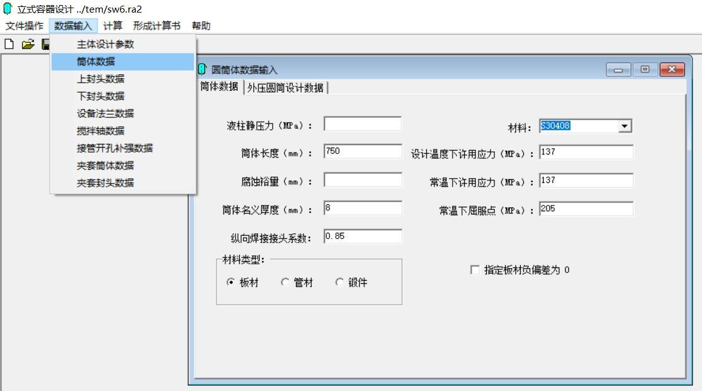 内筒体数据输入.jpg