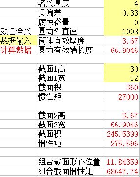 excel计算结果.png
