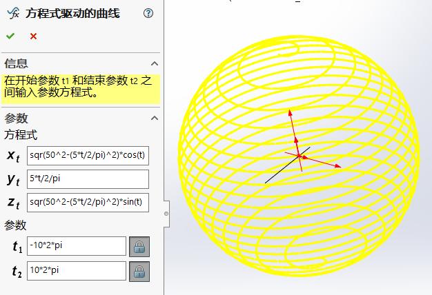 输入球形公式后预览.png