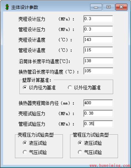 主体设计数据输入.png