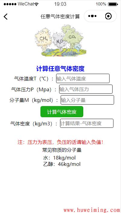 气体密度.png