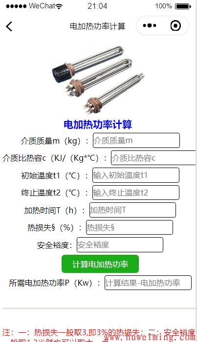 电加热功率计算.png
