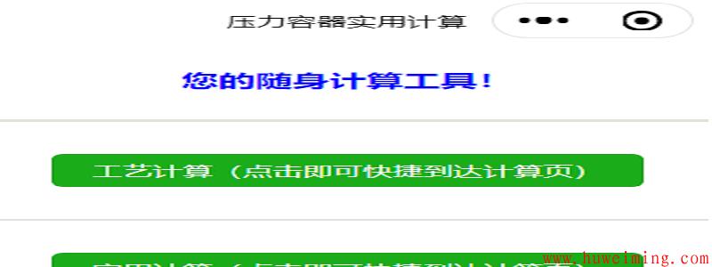 《压力容器实用计算》微信小程序更新了-第三次更新!