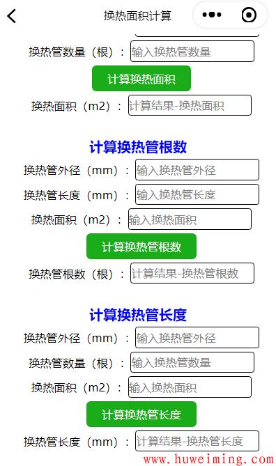 《压力容器实用计算》微信小程序更新了-第四次更新!第2张-胡伟明
