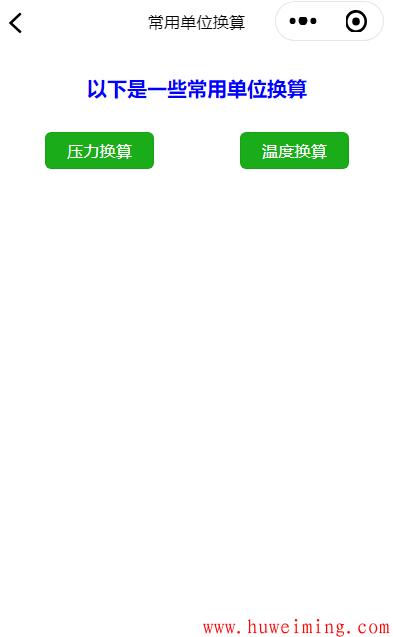 《压力容器实用计算》微信小程序更新了-第四次更新!第3张-胡伟明