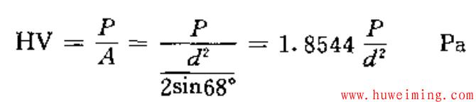 维氏硬度公式.png