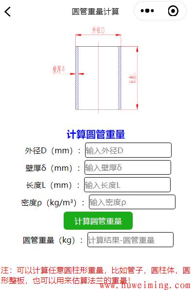 重量计算.png