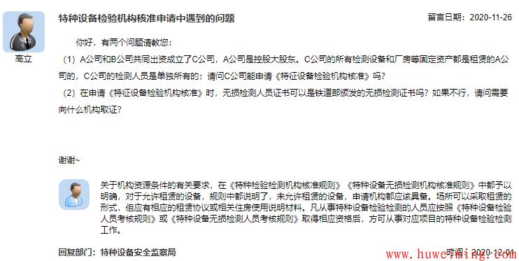 3.特种设备检验机构核准申请中遇到的问题.png