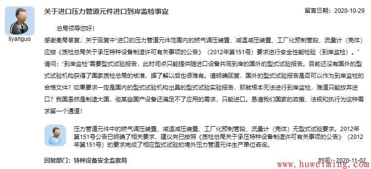 4.关于进口压力管道元件进口到岸监检事宜.png