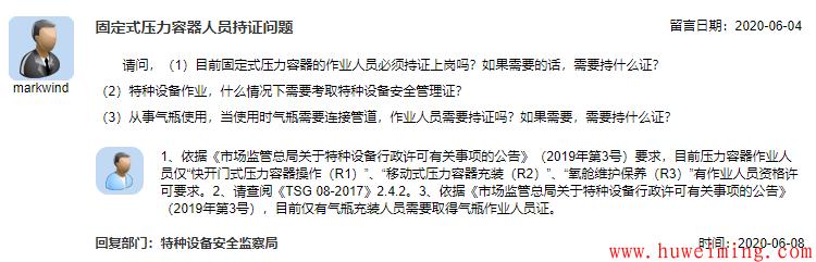 9.固定式压力容器人员持证问题.png