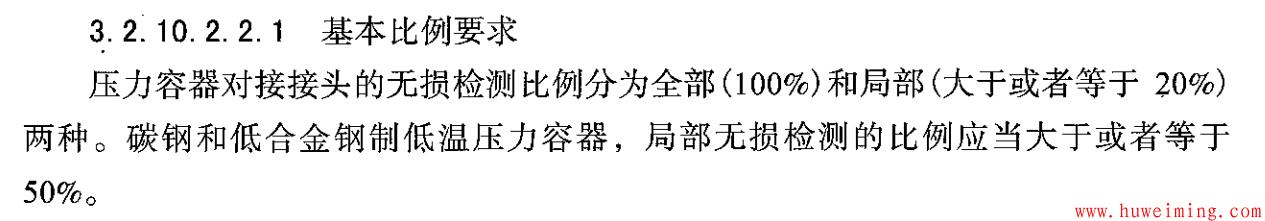 总局关于压力容器的相关问题回复汇总(一)第11张-胡伟明
