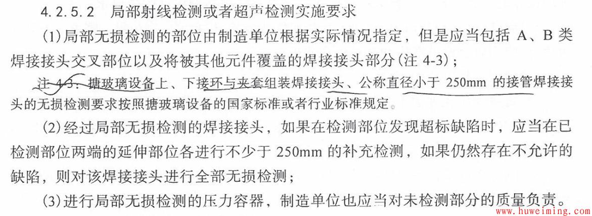 总局关于压力容器的相关问题回复汇总(一)第13张-胡伟明