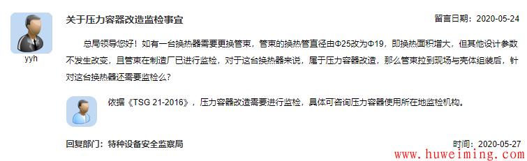 14.关于压力容器改造监检事宜.png