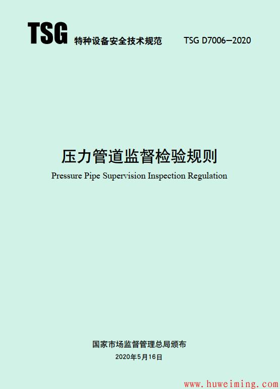 TSG D7006-2020 压力管道监督检验规则.png