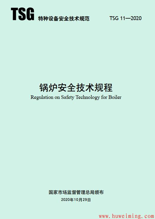 TSG 11-2020锅炉安全技术规程.png