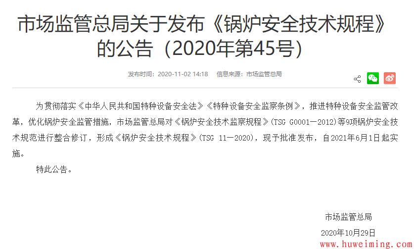 2020年第45号公告.png