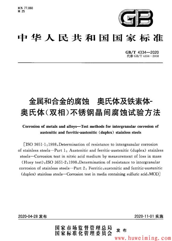 GBT 4334-2020 金属和合金的腐蚀 奥氏体及铁素体-奥氏体(双相)不锈钢晶间腐蚀试验方法.png
