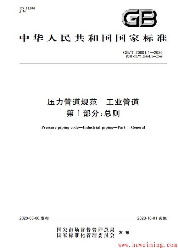 GBT 20801.1-2020压力管道规范 工业管道 第1部分:总则.png