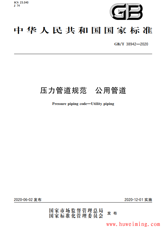 GB∕T 38942-2020 压力管道规范 公用管道.png