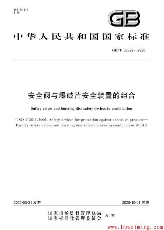 GBT 38599-2020安全阀与爆破片安全装置的组合.png