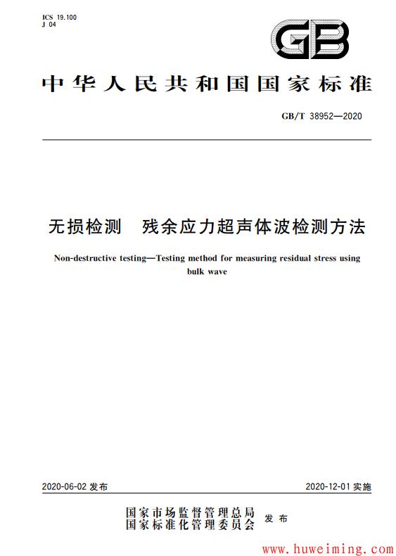 GB∕T 38952-2020 无损检测 残余应力超声体波检测方法.png