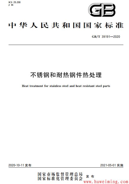 GB∕T 39191-2020 不锈钢和耐热钢件热处理.png