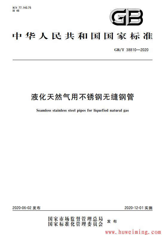 GB∕T 38810-2020 液化天然气用不锈钢无缝钢管.png