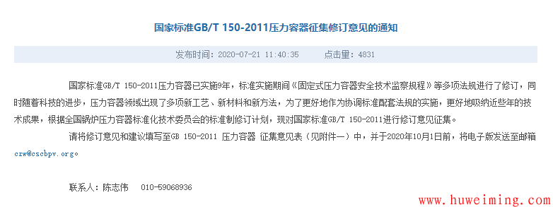 GB T 150-2011压力容器征集修订意见-时间.png